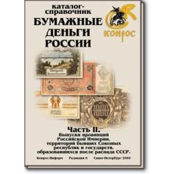 Каталог справочник Бумажные деньги России. Часть II.